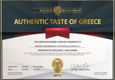 AUTHENTIC TASTE OF GREECE DIPLOMA